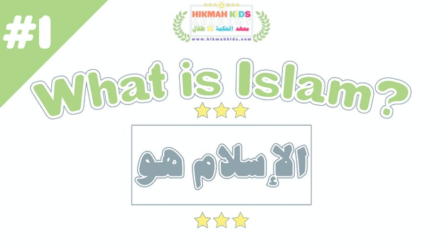 HKA - Fundamentals of Islam Series