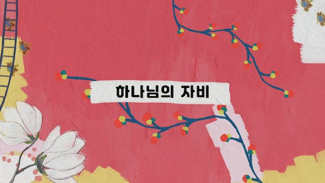9. 구세주의 열정  (The Passion Lyric) Video