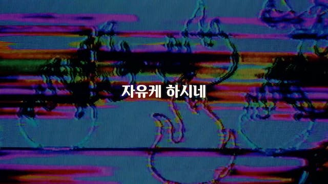 5. 불 가운데 있을 때 (Another In The Fire) Lyric Video