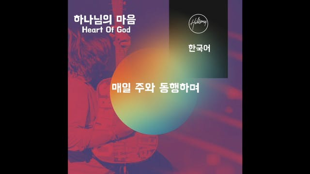 6. 하나님의 마음 (Heart Of God) Lyric Video