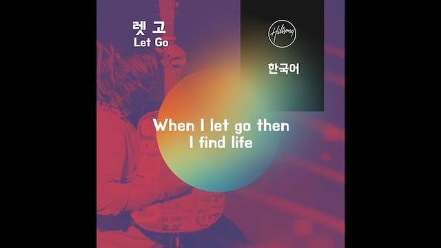 1. 렛 고  (Let Go) Lyric Video
