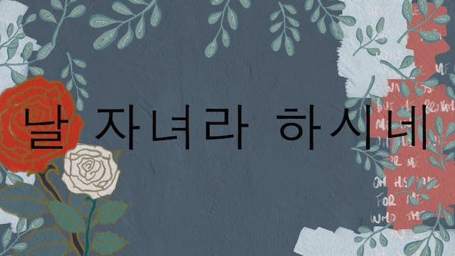 7. 날 자녀라 하시네 (Who You Say I Am) Lyric Video