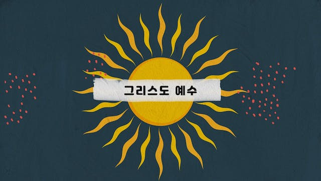 10. 하나님이 세상을  (God So Loved) Lyric Video