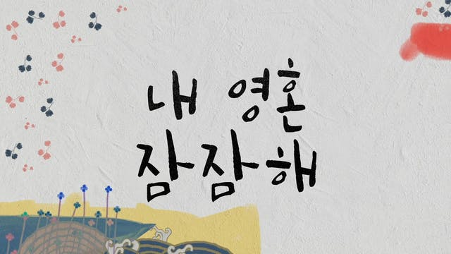 8. 내 영혼 잠잠해  (Be Still) Lyric Video