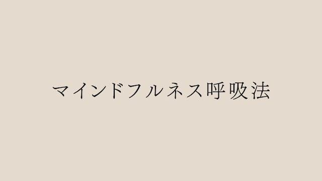 マインドフルネス呼吸法 by Megumi Sasaki