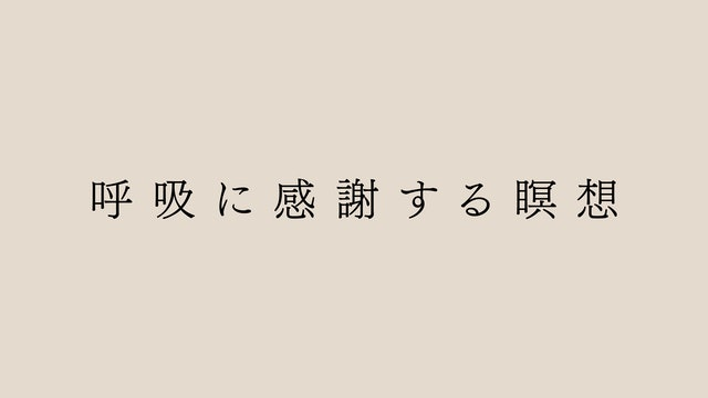 呼吸に感謝する瞑想 by Eri Sasaki