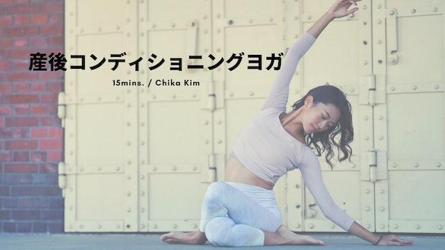 産後コンディショニングヨガ by Chika Kim - 15mins.