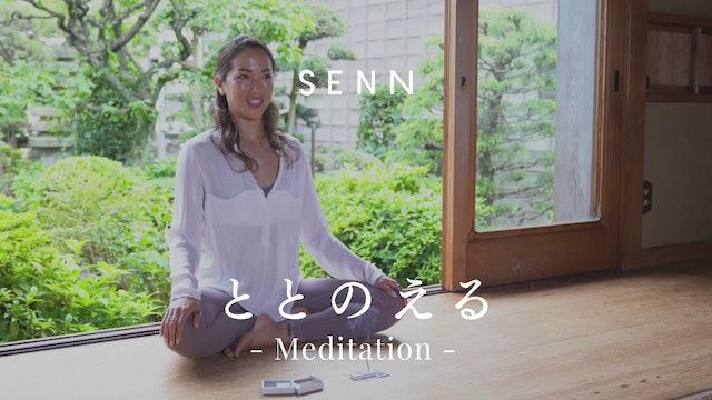 ととのえる - Meditation