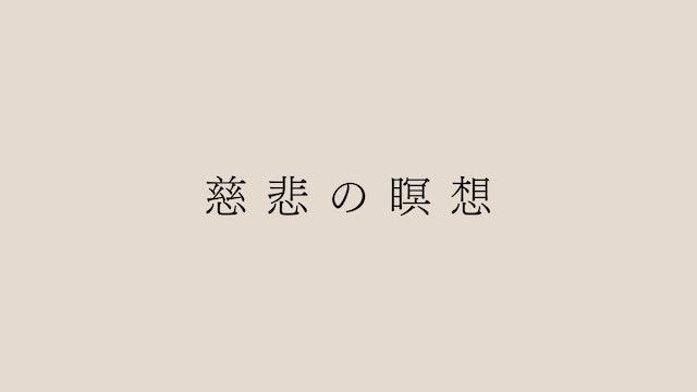 慈悲の瞑想 by Eri Sasaki