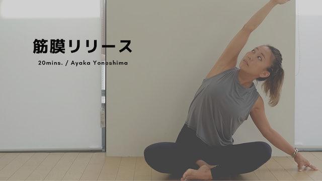 筋膜リリース by Ayaka Yoneshima - 20mins.