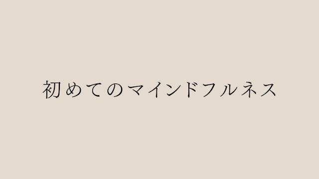 初めてのマインドフルネス by Megumi Sasaki
