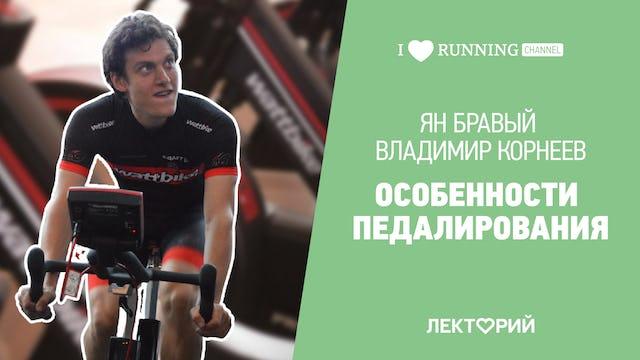 Правильное педалирование. Ян Бравый и Евгений Корнеев.