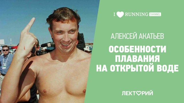Алексей Акатьев. Особенности плавания на открытой воде