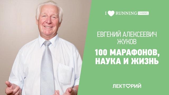 100 марафонов, наука и жизнь.