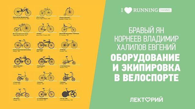 Оборудование и экипировка в велоспорте