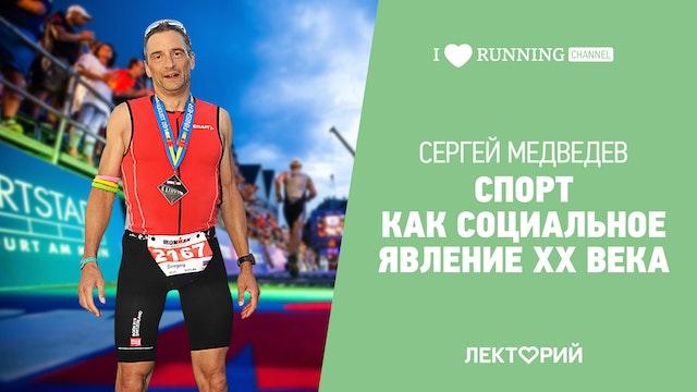 Сергей Медведев. Спорт как социальное...