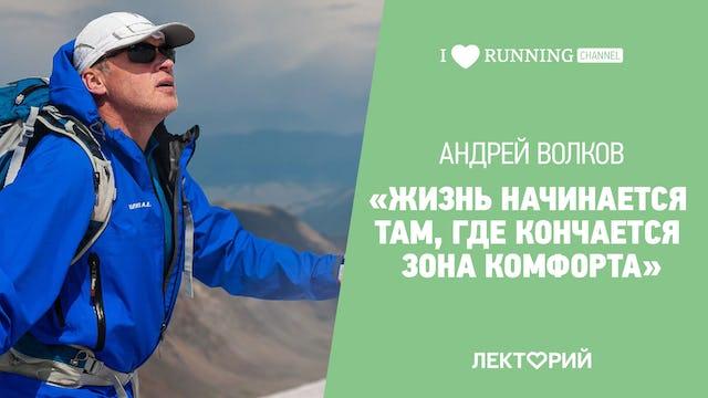 Андрей Волков. О высоких целях, спорте и вдохновении