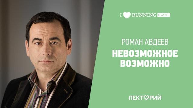 Роман Авдеев. Невозможное возможно