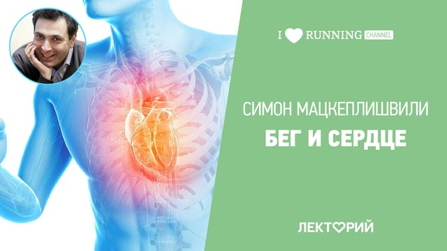 Бег и сердце. Симон Мацкеплишвили