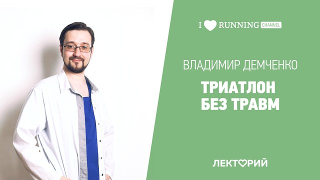 Триатлон без травм. Владимир Демченко