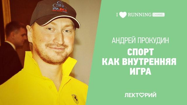 Андрей Прокудин. Спорт как внутренняя...