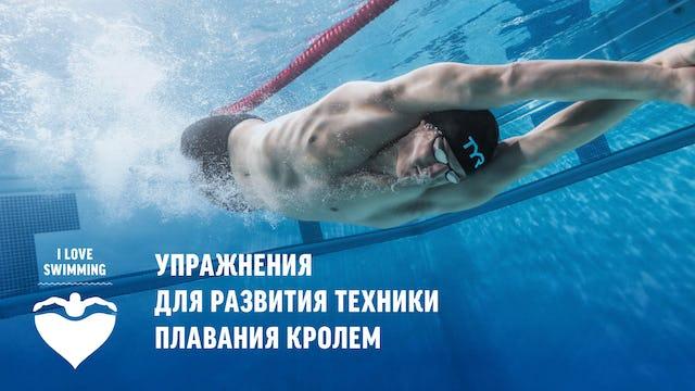 Упражнения для развития техники плавания кролем