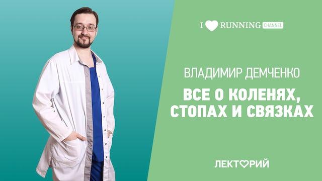 Владимир Демченко. Все о коленях, стопах и связках