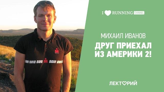 Михаил Иванов. Друг приехал из Америки