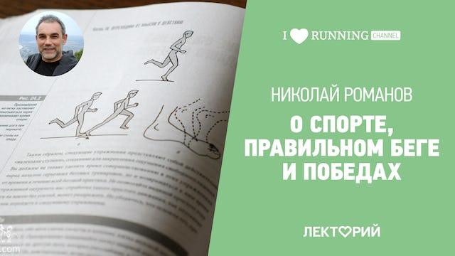 Николай Романов. О спорте, правильном беге и победах