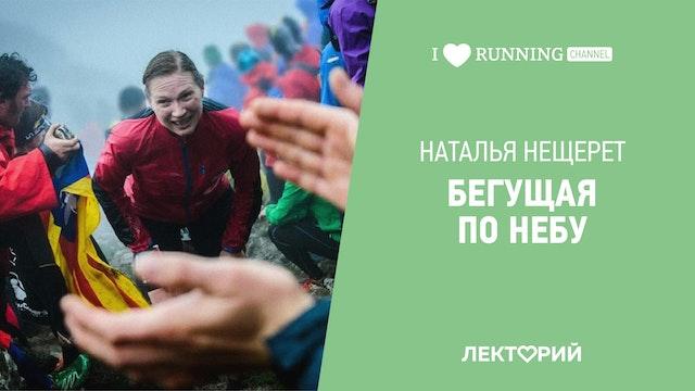 Бегущая по небу. Наталья Нещерет