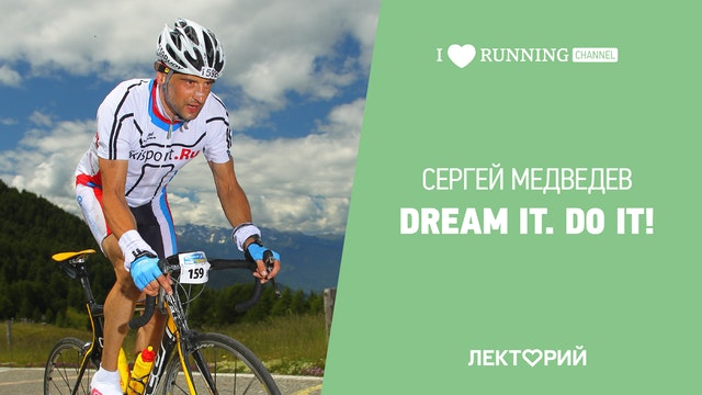 Сергей Медведев. О спорте, жизни и мечте