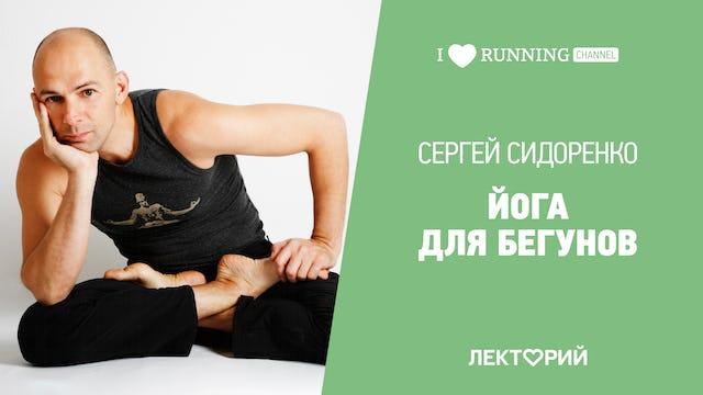 Йога для бегунов. Сергей Сидоренко