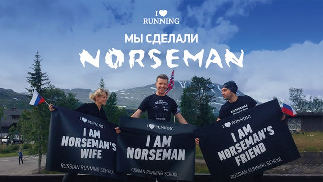 Мы сделали Norseman. Zhurilo's Team 2015