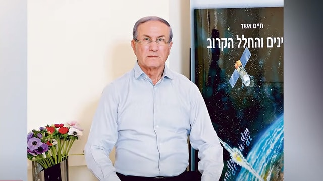 Retired Israeli general alleges hidden aliens among us