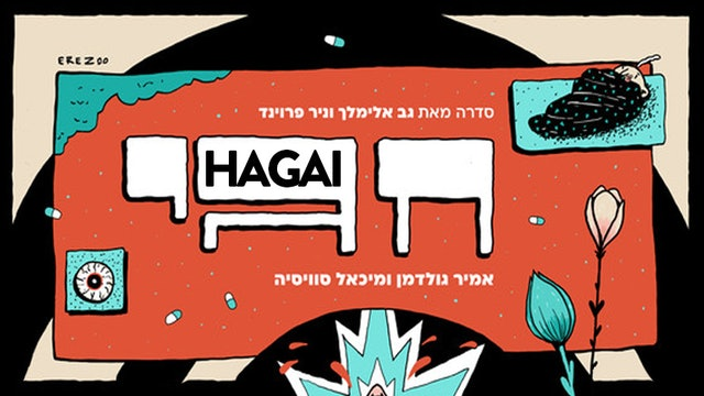 Hagai