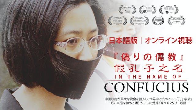 『偽りの儒教』ドキュメンタリー オンライン視聴(日本語版)