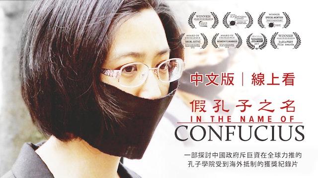 《假孔子之名》紀錄片線上看(中文版,無英文字幕NO ENGLISH SUBTITLE)