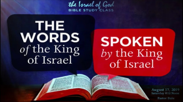 08172019 - The Words of the King of Israel, Spoken By the King of Israel