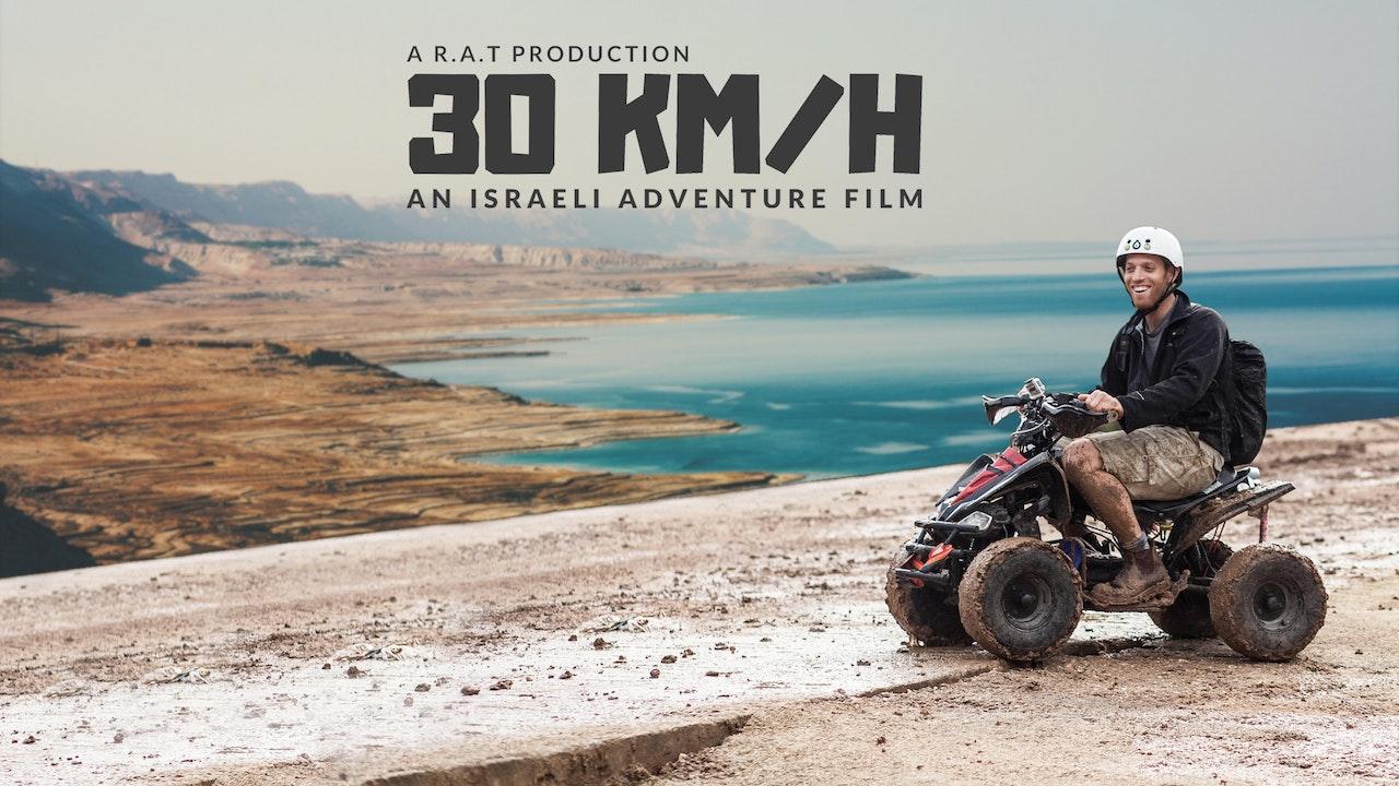 30 KM/H - AN ISRAELI ROAD MOVIE