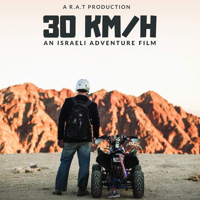 30 KM/H - AN ISRAELI ADVENTURE FILM - Trailer