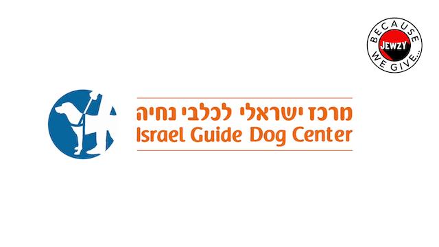 ISRAEL GUIDE DOG CENTER