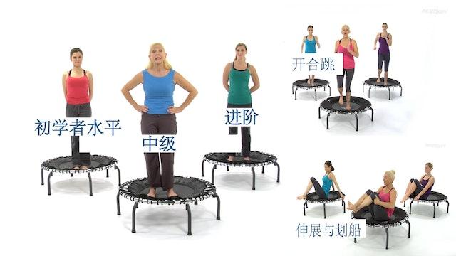 Workouts in Mandarin