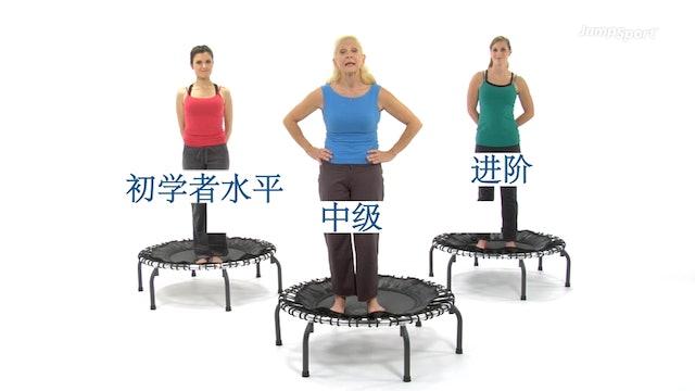 Basic Fitness (MANDARIN)