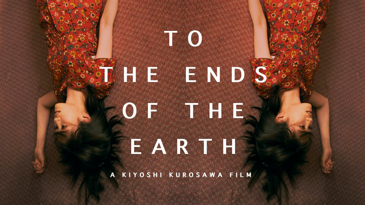 To the Ends of the Earth @ Coral Gables Art Cinema