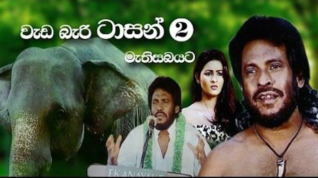 Wada Bari Tarzan Mathisabayata