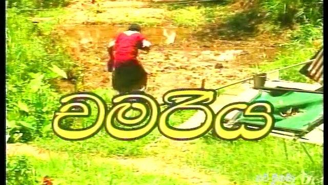 Chamariya Ep1