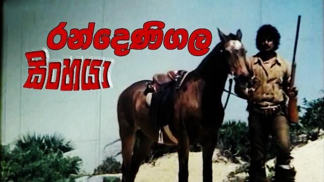 Randenigala Sinhaya