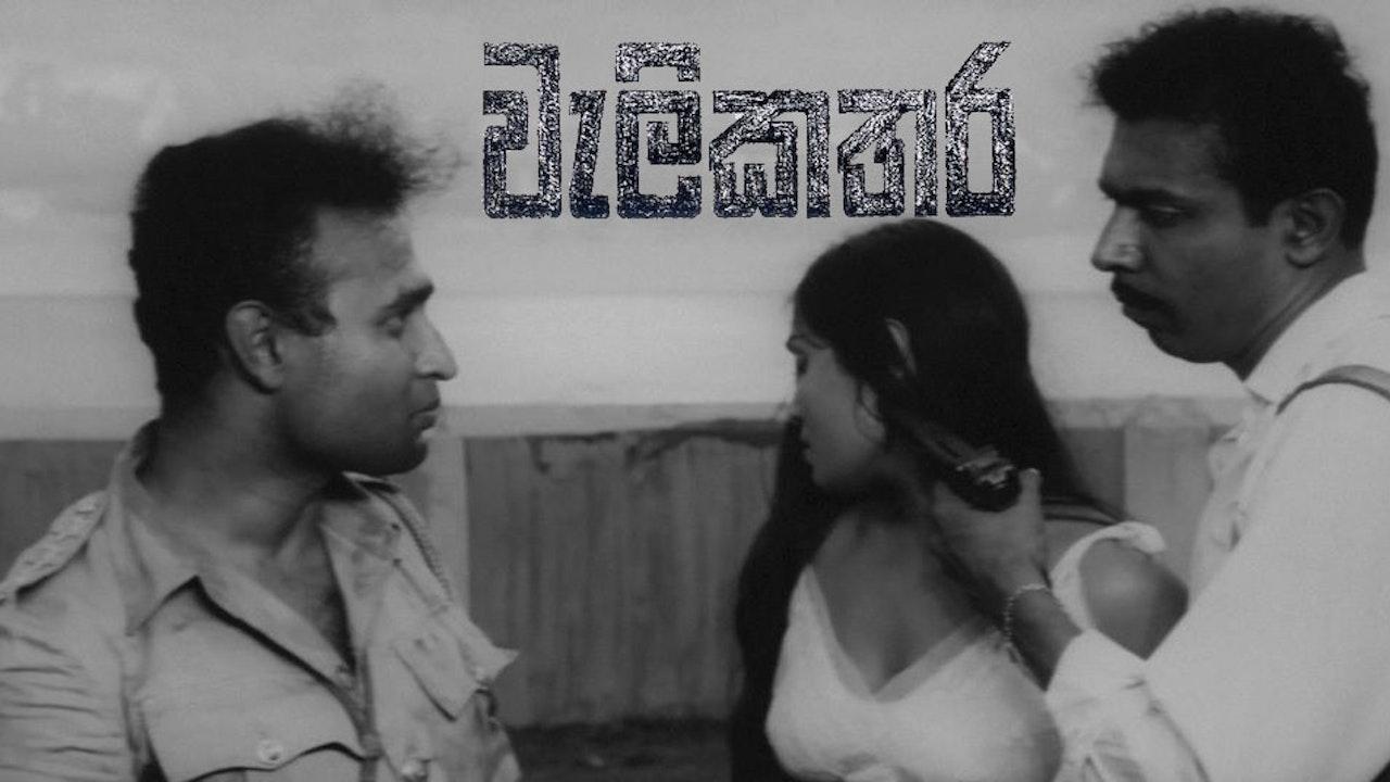 Welikathara