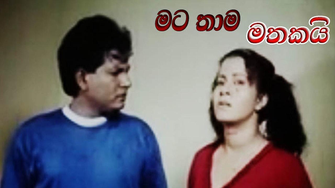Mata Thama Mathakai