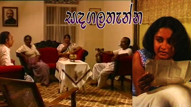 Sadagalathanna